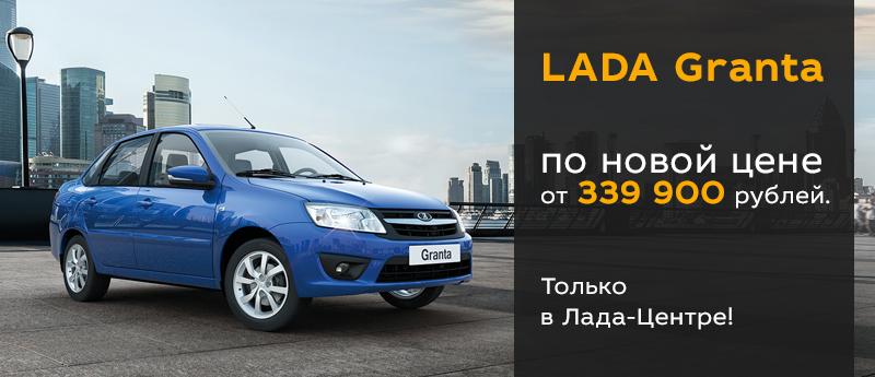LADA Granta от 339 900 рублей