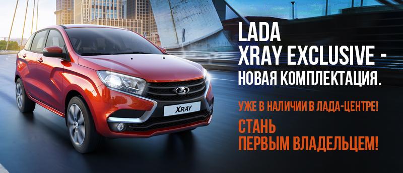 Новый LADA XRAY Exclusive в наличии