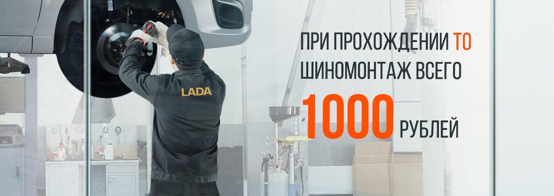 ШИНОМОНТАЖ ЗА 1000 РУБЛЕЙ