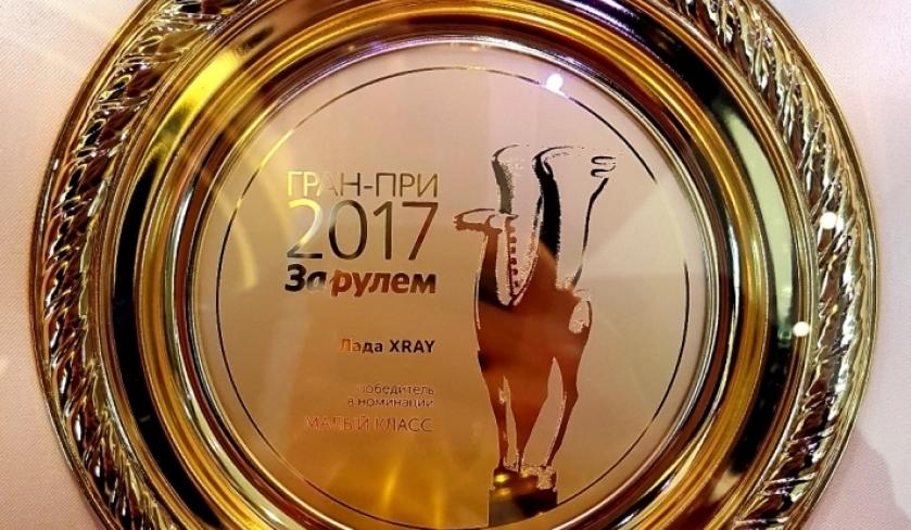 Новые награды Vesta и XRAY