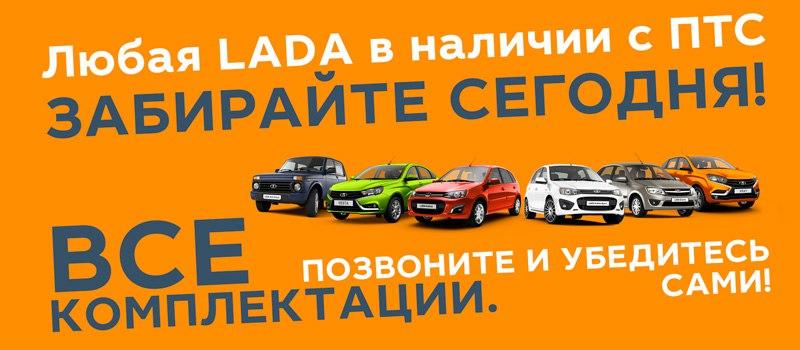 Огромный выбор автомобилей в наличии